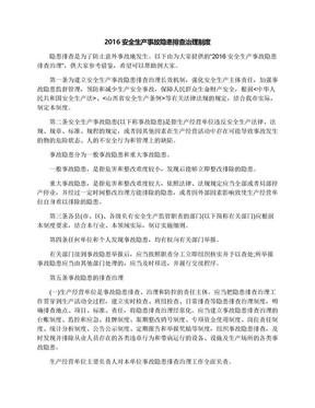 2016安全生产事故隐患排查治理制度.docx