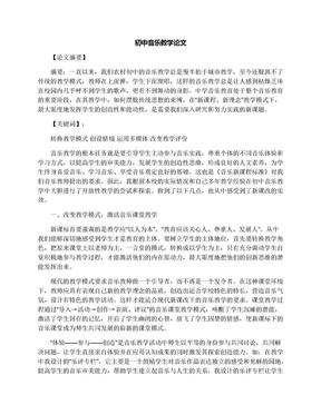 初中音乐教学论文.docx
