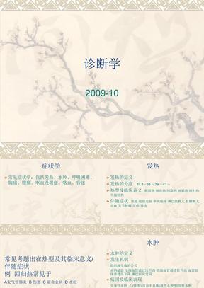2010文都考研西医综合诊断学强化讲义.ppt