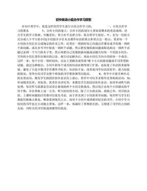 初中英语小组合作学习探索.docx