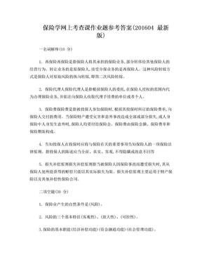 保险学网上考查课作业题参考答案.doc