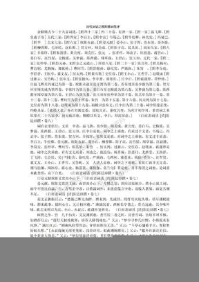 历代词话之欧阳修词集评.doc