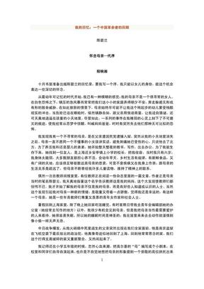 的回忆:一个中国革命者的回顾》.pdf