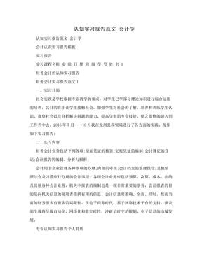 认知实习报告范文  会计学.doc