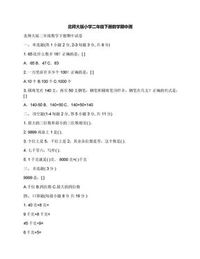 北师大版小学二年级下册数学期中测.docx