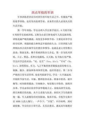 西点军校军训.pdf