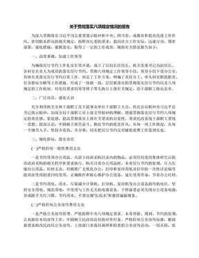 关于贯彻落实八项规定情况的报告.docx