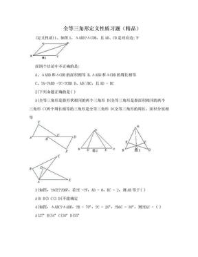 全等三角形定义性质习题(精品).doc
