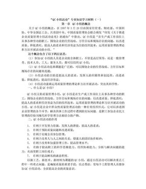QC小组活动学习材料.doc