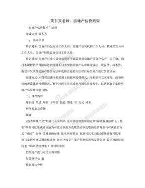 黄东兴老师:房地产估价培训.doc