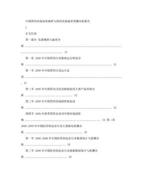 中国胃药市场深度调研与投资发展前景预测分析报告.doc