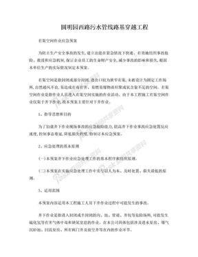 有限空间作业应急预案.doc