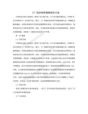 工厂高清网络视频监控方案.doc