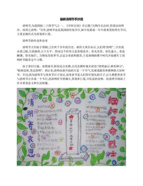 最新清明节手抄报.docx