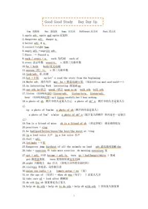 笔记整理初中英语145条.doc
