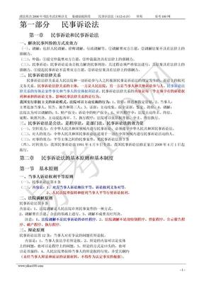 2008政法英杰基础强化班—民诉—常英讲义.doc