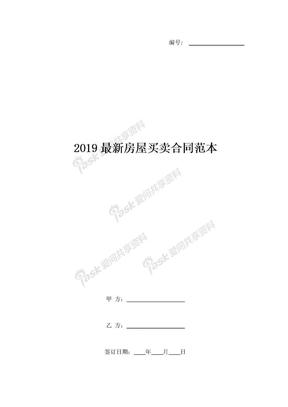 2019最新房屋买卖合同范本_1.doc