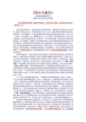 《司布真讲道0979-信心与重生》.doc