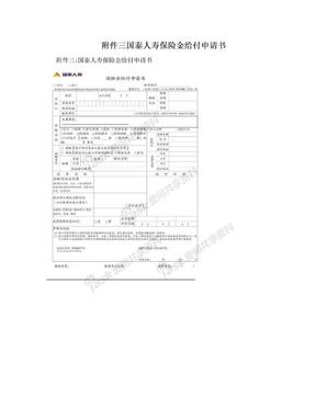 附件三国泰人寿保险金给付申请书.doc