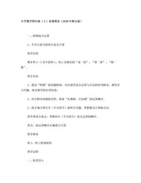 西师版小学数学四年级上册全册教案.doc