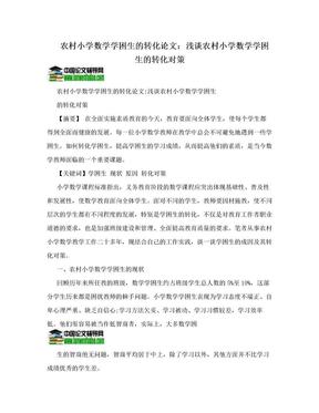 农村小学数学学困生的转化论文:浅谈农村小学数学学困生的转化对策.doc