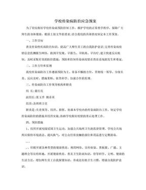 学校传染病防治应急预案.doc