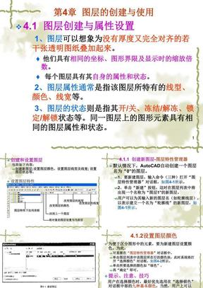 第4章  图层的创建与使用-1.ppt