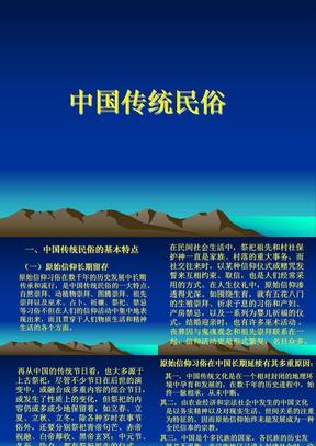 中国传统民俗.ppt