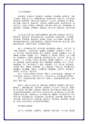 中国医学著作-8部中医学经典著作03.doc