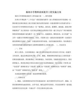 杨河小学教师素质提升工程实施方案.doc