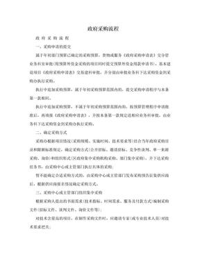 政府采购流程.doc