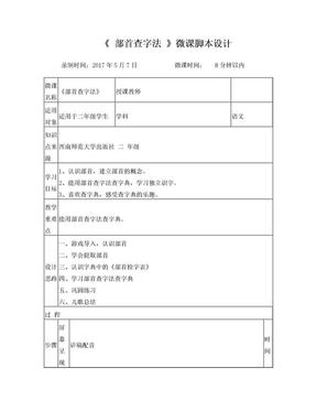 《 部首查字法》微课脚本设计.doc
