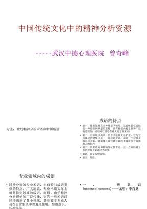 中国传统文化中的精神分析资源.ppt