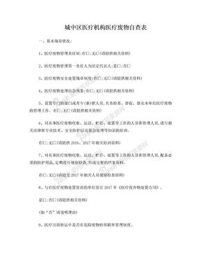 医疗废物专项自查表(1).doc