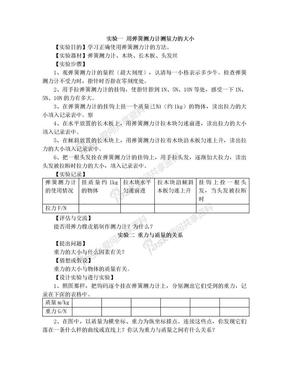 初中物理实验教案(正式).doc