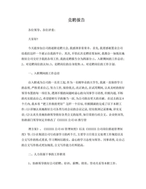 人事专员竞聘报告.doc