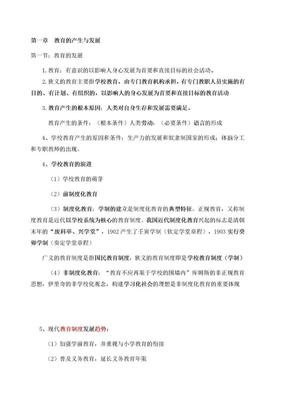 教育学复习资料.doc