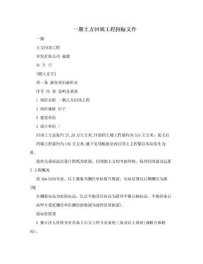 一期土方回填工程招标文件.doc