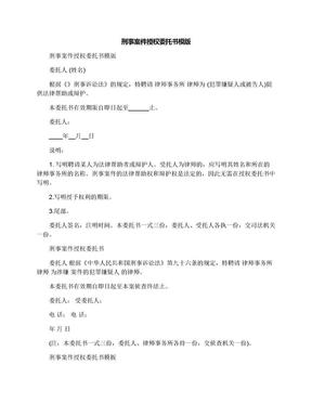 刑事案件授权委托书模版.docx