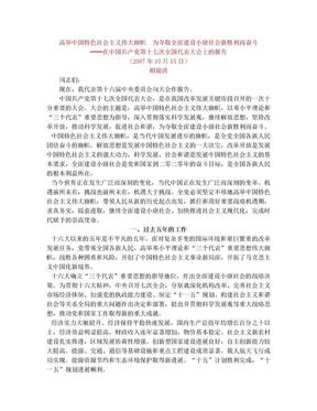 党的十七大报告全文.doc