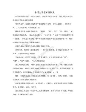 中国文学艺术发展史.doc