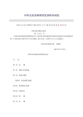 中华人民共和国突发事件应对法.docx