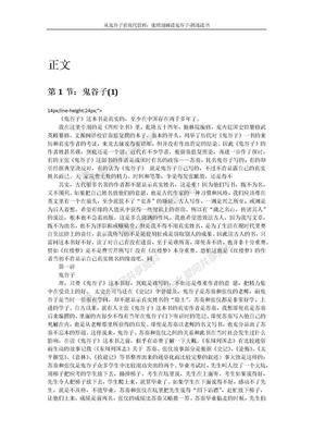 从鬼谷子看现代管理:张绪通解读鬼谷子-腾迅读书.doc