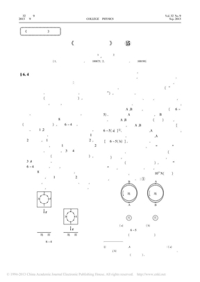 从零学相对论_连载15_梁灿彬.pdf