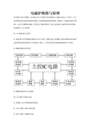 電磁爐維修與原理.doc