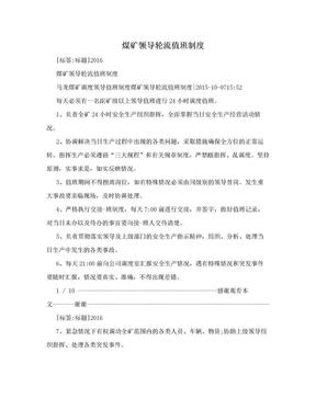 煤矿领导轮流值班制度.doc