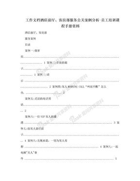 工作文档酒店前厅、客房部服务公关案例分析-员工培训课程手册资料.doc