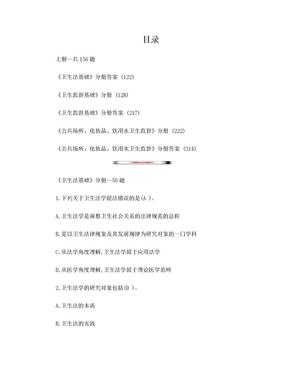 新卫生监督员培训系列教材(上).doc