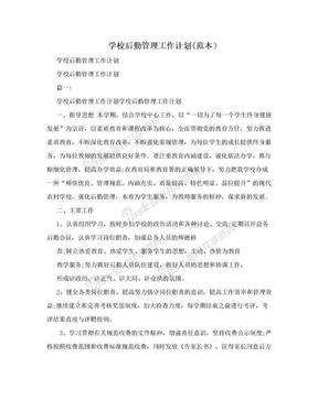 学校后勤管理工作计划(范本).doc
