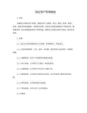 固定资产管理制度.doc